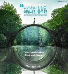 Korean Air Travel Photo Contest