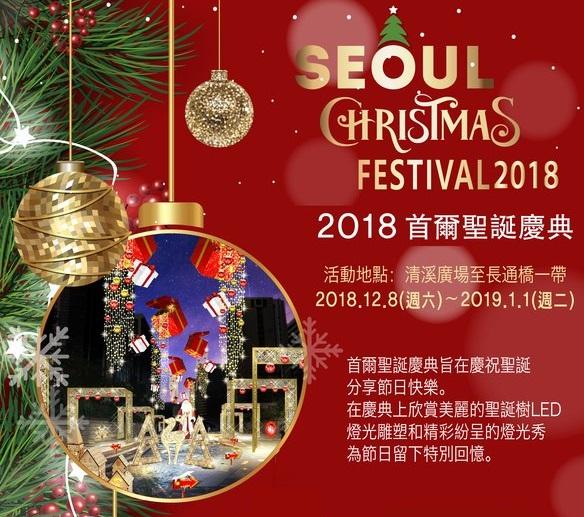 '2018 Seoul Christmas Festival' commences on December 8