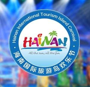 2018 Hainan International Tourism Island Carnival opens to tourists