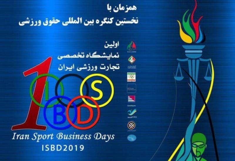 , Iran announces its first sports trade show, Buzz travel | eTurboNews |Travel News