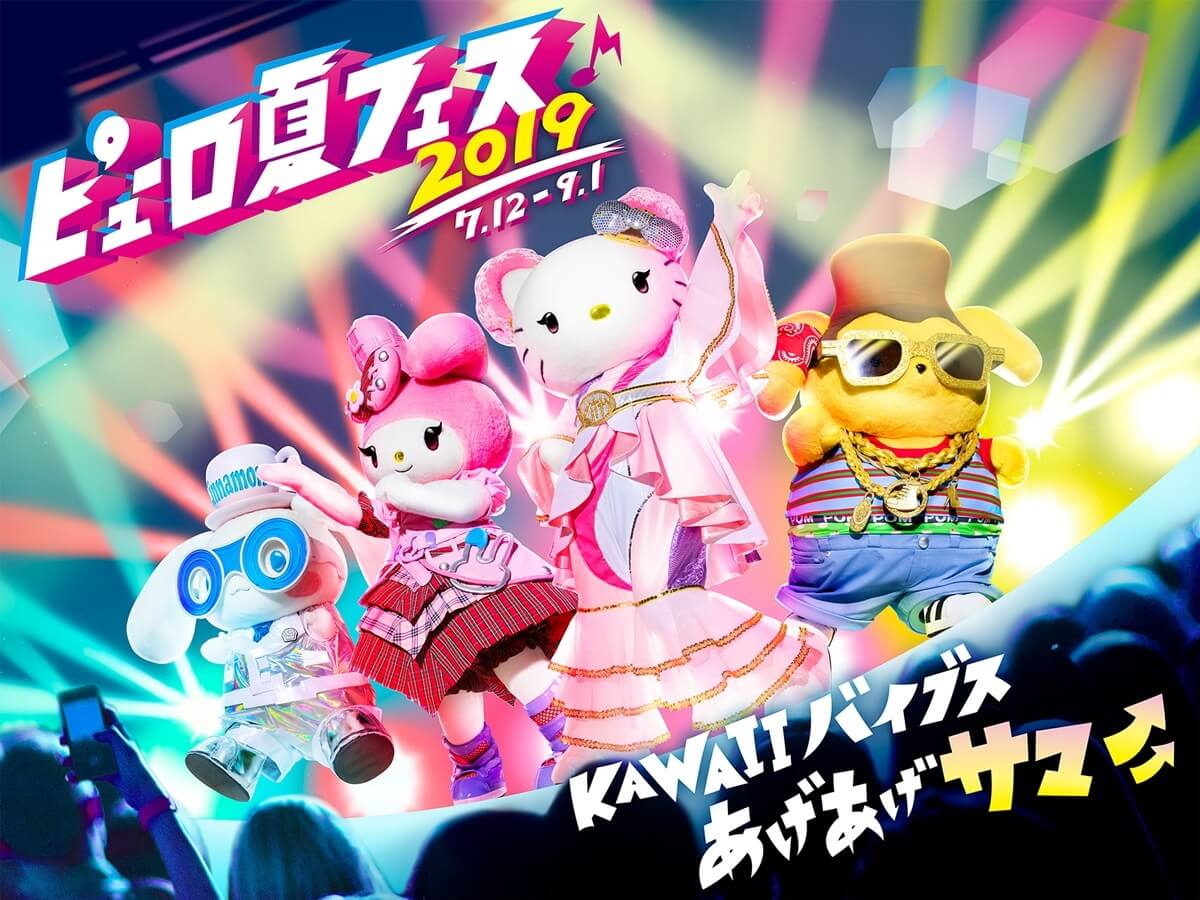 , Puroland Summer: Hello Kitty Land Tokyo announces first music festival and beach event, Buzz travel | eTurboNews |Travel News