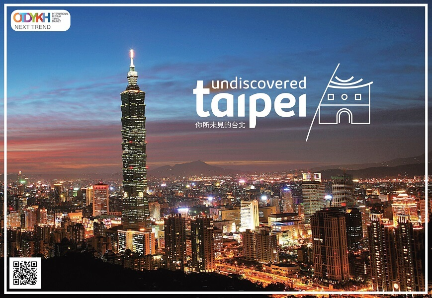 Undiscovered Taipei at OTDYKH LEISURE Moscow 2019