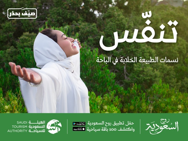 Saudi Tourism Authority launches Saudi Summer Campaign
